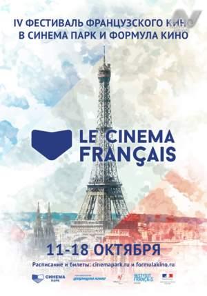 IV Фестиваль французского кино «LE CINEMA FRANCAIS»