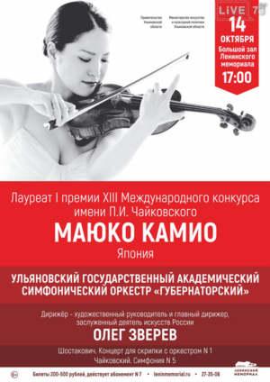 Чайковский и Шостакович