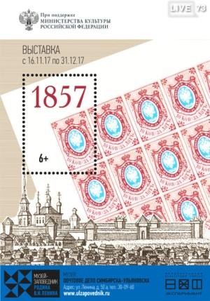 Новая выставка «1857»
