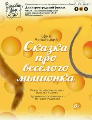 В Ульяновском театре кукол 18 ноября