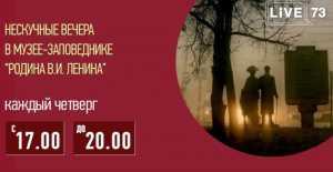 В вечерний музей для всей семьи 23 ноября