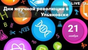 Дни научной революции в Ульяновске