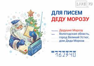Музейное отделение Всероссийской Почты Деда Мороза