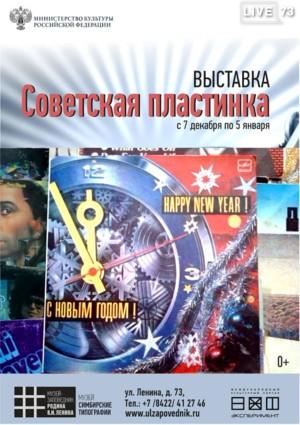 Выставка «Советская пластинка»