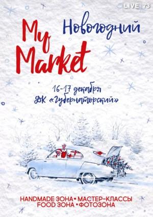 Новогодний MyMarket