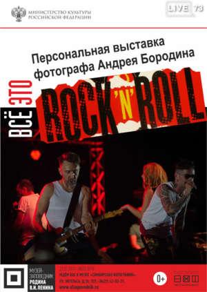 «Это всё Rock-n-Roll»