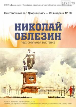Персональная выставка Николая Облезина
