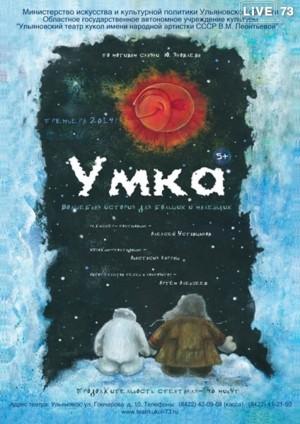 В Ульяновском театре кукол 27 января
