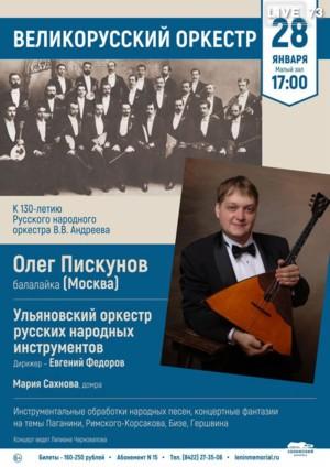 Великорусский оркестр, или Вальс для балалайки