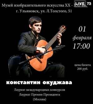 Концерт Константина Окуджава (гитара)
