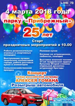 25-летие парка «Прибрежный»