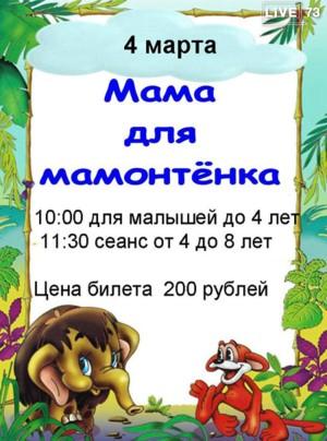 Театр Лапочка 4 марта