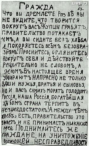 Симбирск: Февральские Мотивы.