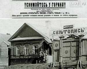 Дальновидец Ефим Горин