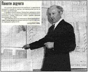 Серафим Титов. В Созвучии С Эпохой