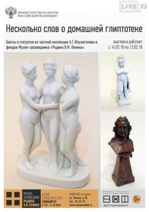 Выставка «Несколько слов о домашней глиптотеке»