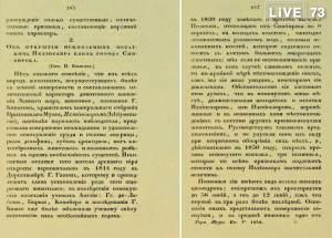 «Своя Родная Знаменитость». К 220-Летию П.М.Языкова