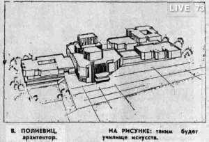 Училище Искусств В Ульяновске: Эволюция Несбывшегося