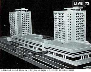 К Истории Создания Дома Техники: 1973-1986.