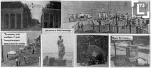 Парк 40-Летия… Экскурсия По Газетным Страницам