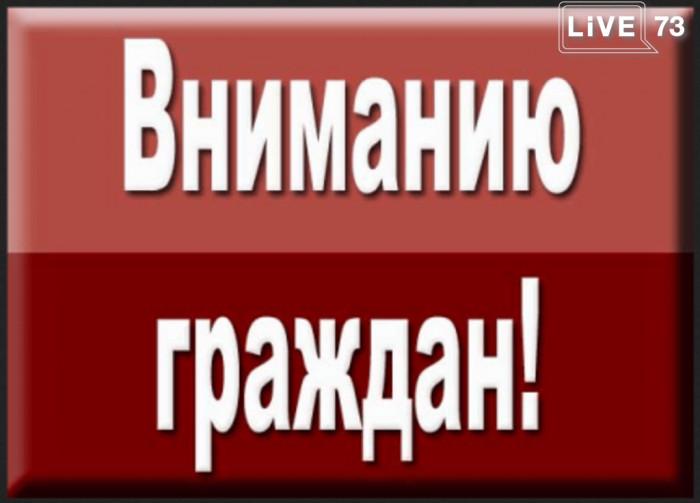 В Ульяновской области введён особый противопожарный режим