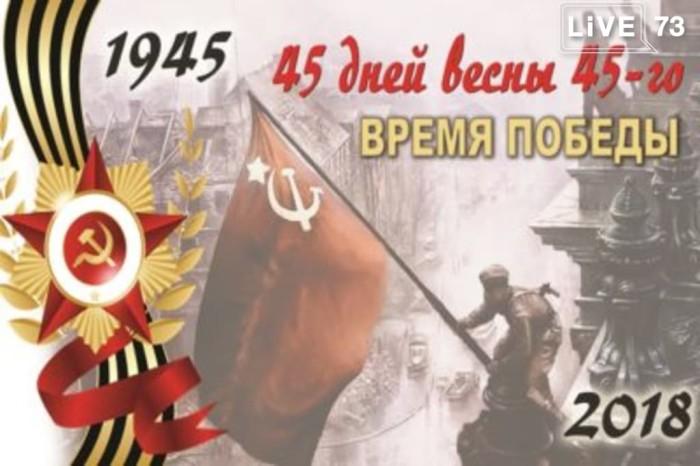 Военная хроника 17 апреля 1945 года