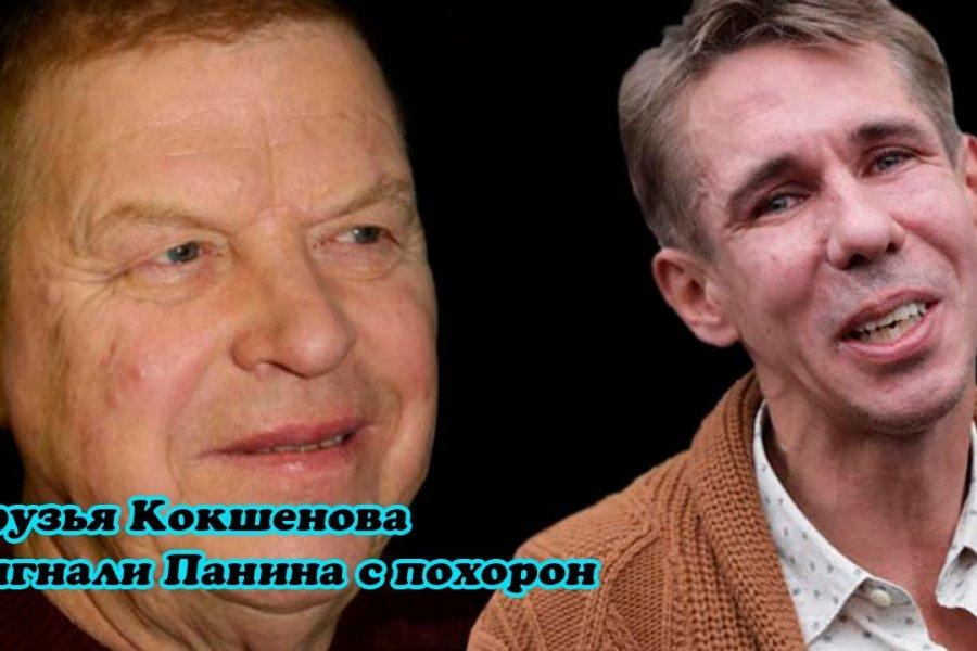 Васильева резко высказалась о выходке Панина у гроба Кокшенова