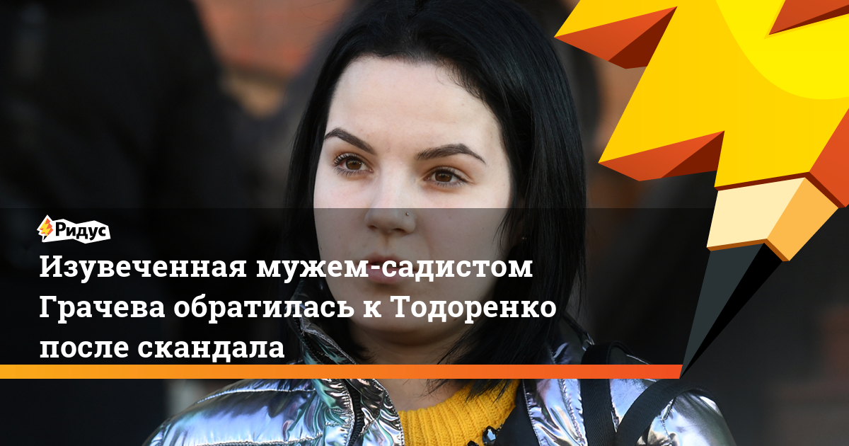Изувеченная мужем-садистом Грачева обратилась кТодоренко после скандала