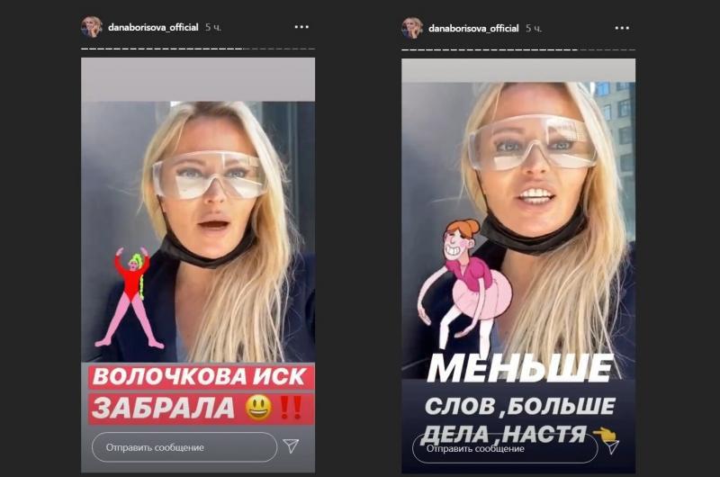 Анастасия Волочкова отозвала иск к Дане Борисовой