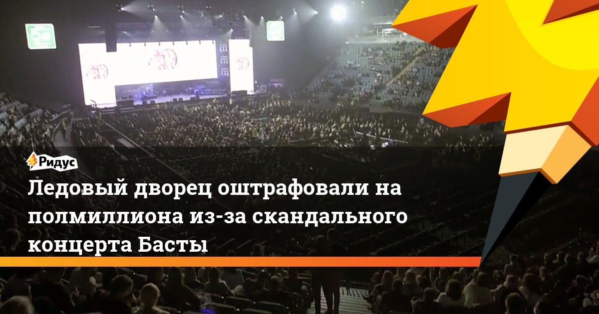 Ледовый дворец оштрафовали на полмиллиона из-за скандального концерта Басты