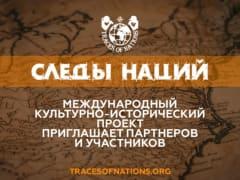 В России стартовал международный проект «Следы наций»