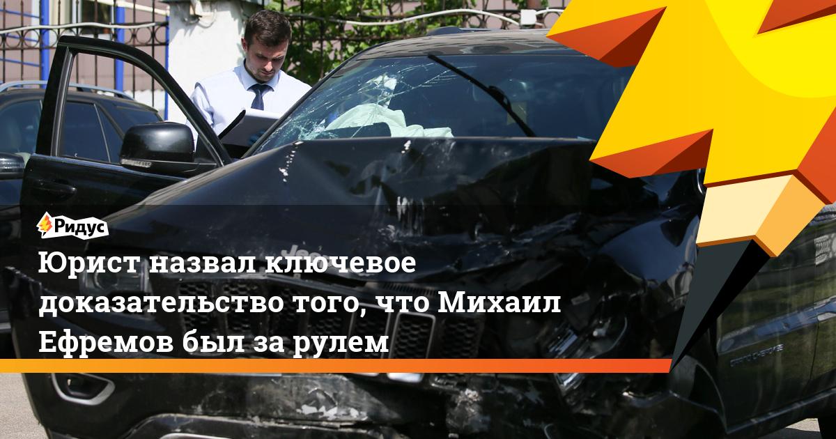 Юрист назвал ключевое доказательство того, что Михаил Ефремов был за рулем