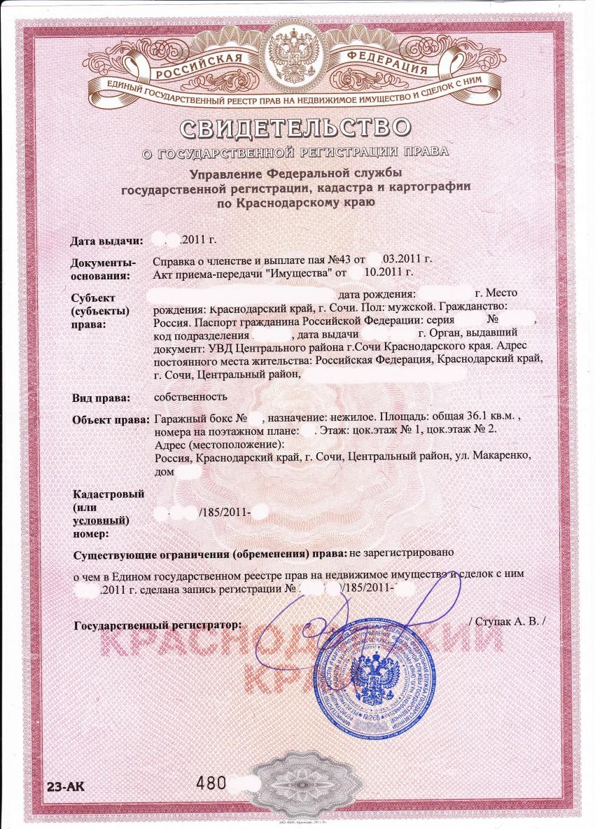 Как правильно переоформить кадастровый паспорт на земельный участок