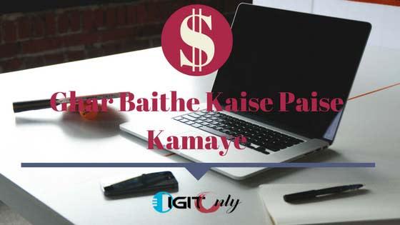 Ghar baithe paise kamaye Blog Banakar
