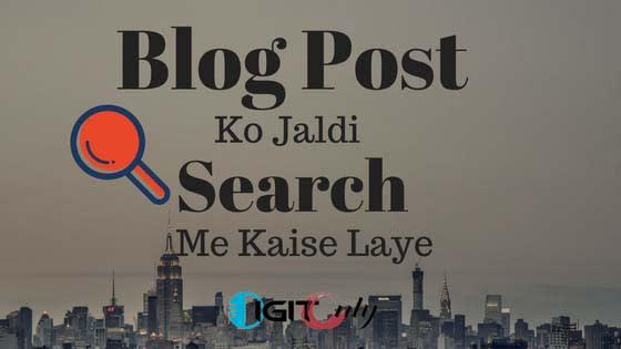 Fetch As Google in hindi