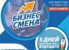В Смоленске стартовала первая бизнес-смена для подростков