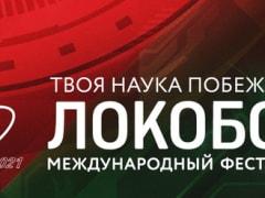 """Подтверждение участие в фестивале """"Локобол-2021"""" среди юношей 2009-2010 г.р."""