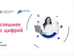 Образовательная  платформа «Готов к цифре» запущена в России