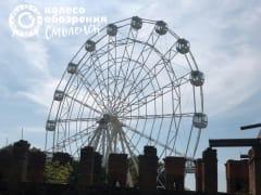 В Смоленске завершили установку кабин на новое колесо обозрения