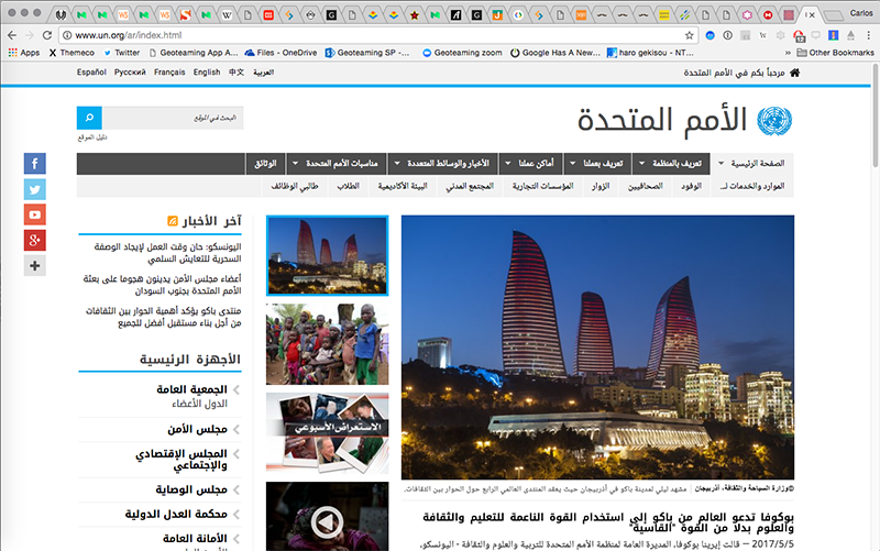 Arabic version of the United Nations Website