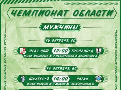 16 октября продолжится финальный этап областного чемпионата по футболу среди мужских любительских команд.