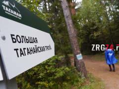 Координаты Таганая. Национальный парк под Златоустом попал в приложение «Одноклассников»