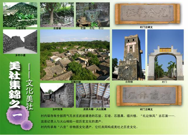 Meishe Village info