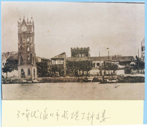 photo of the Haikou Clock Tower from 1930