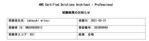 2021 AWS Solution Architect Professionalに合格するまで