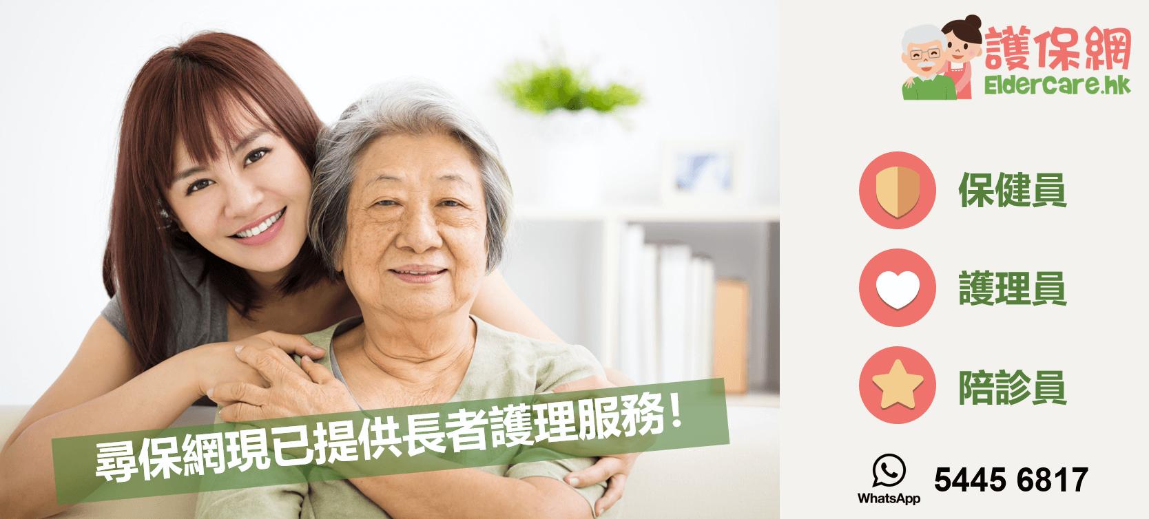 eldercare-長者照顧服務-護理員-保健員