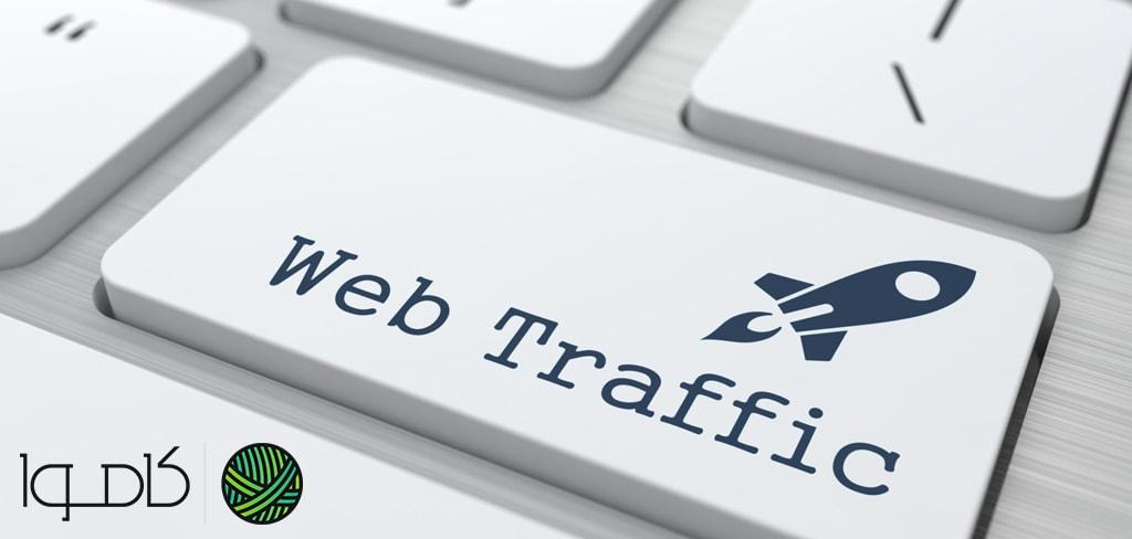 با چند ترفند ترافیک سایت جدیدتان را به سرعت افزایش دهید!
