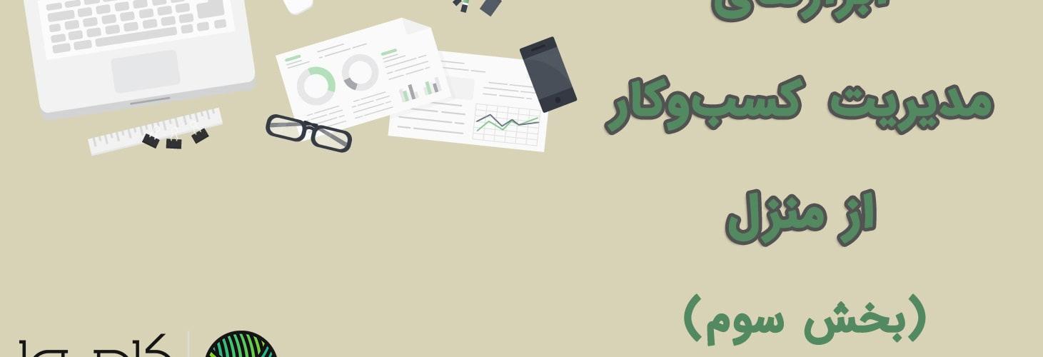با این ابزارها کسب و کار اینترنتی خود را از خانه مدیریت کنید