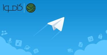 مزایای ربات تلگرام فروشگاه ساز کاموا