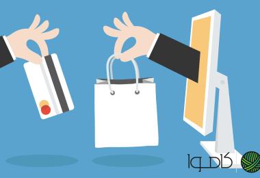 راهاندازی فروشگاه اینترنتی: راهنمای گامبهگام